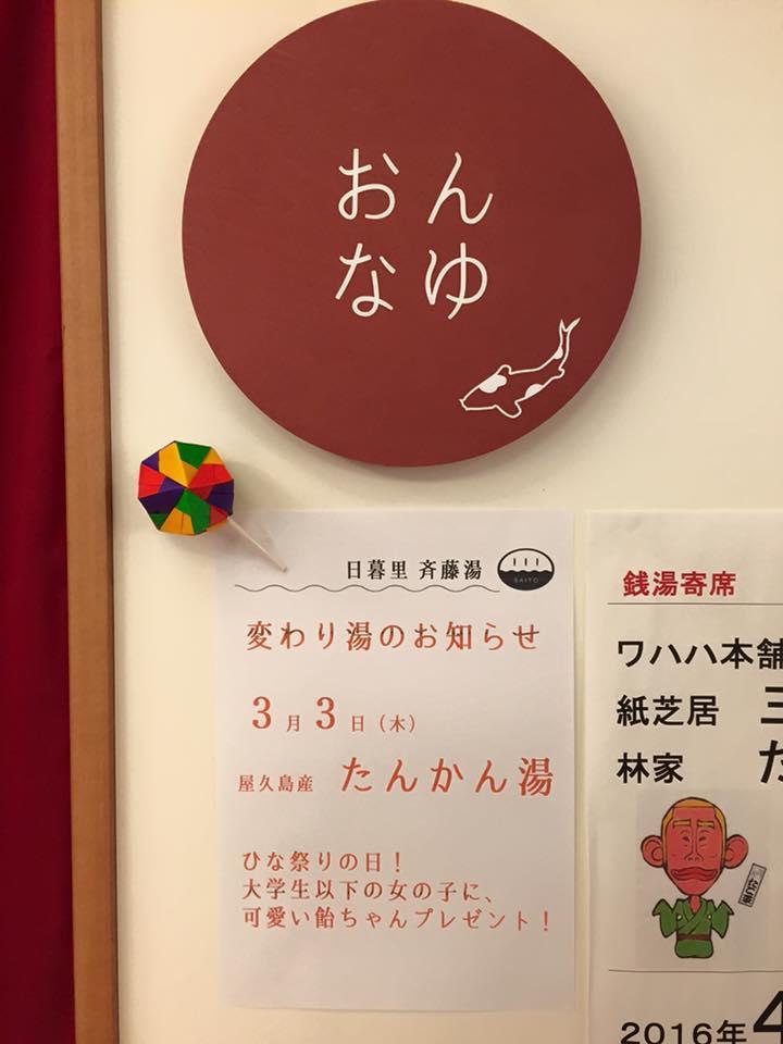 http://www.saito-yu.com/blog/12814181_1024298010985764_7870031932309073299_n.jpg