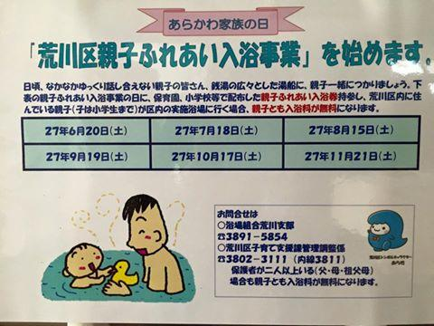 http://www.saito-yu.com/blog/20151017.jpg