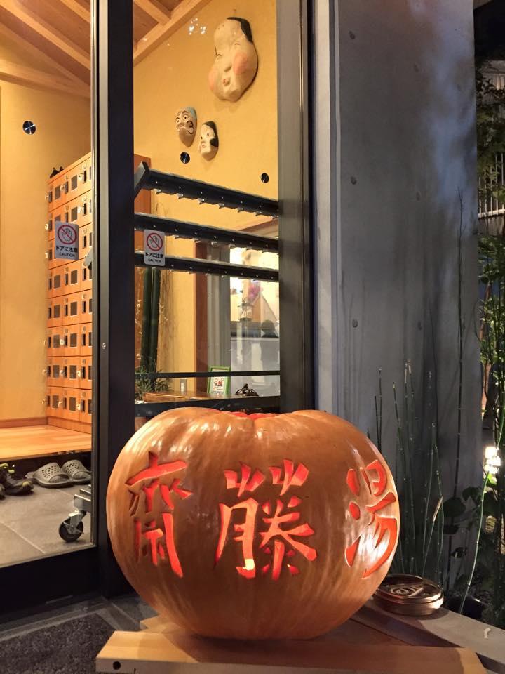 http://www.saito-yu.com/blog/20151021.jpg