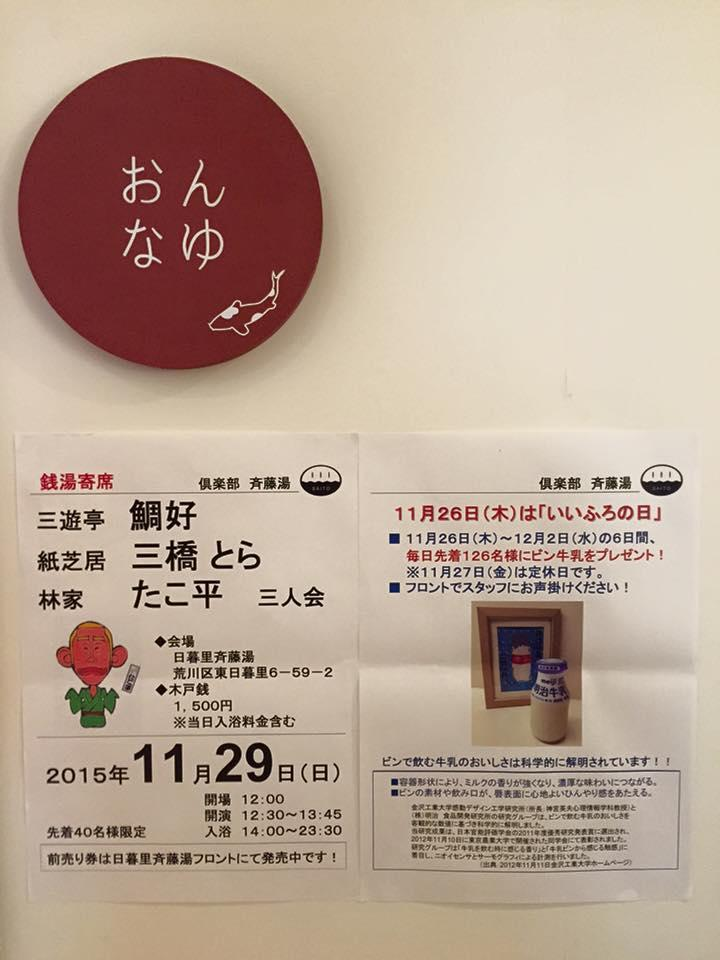 http://www.saito-yu.com/blog/20151126.jpg
