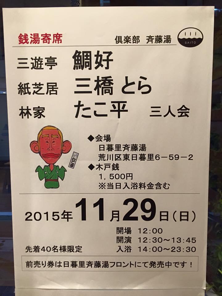 http://www.saito-yu.com/blog/2015112802.jpg