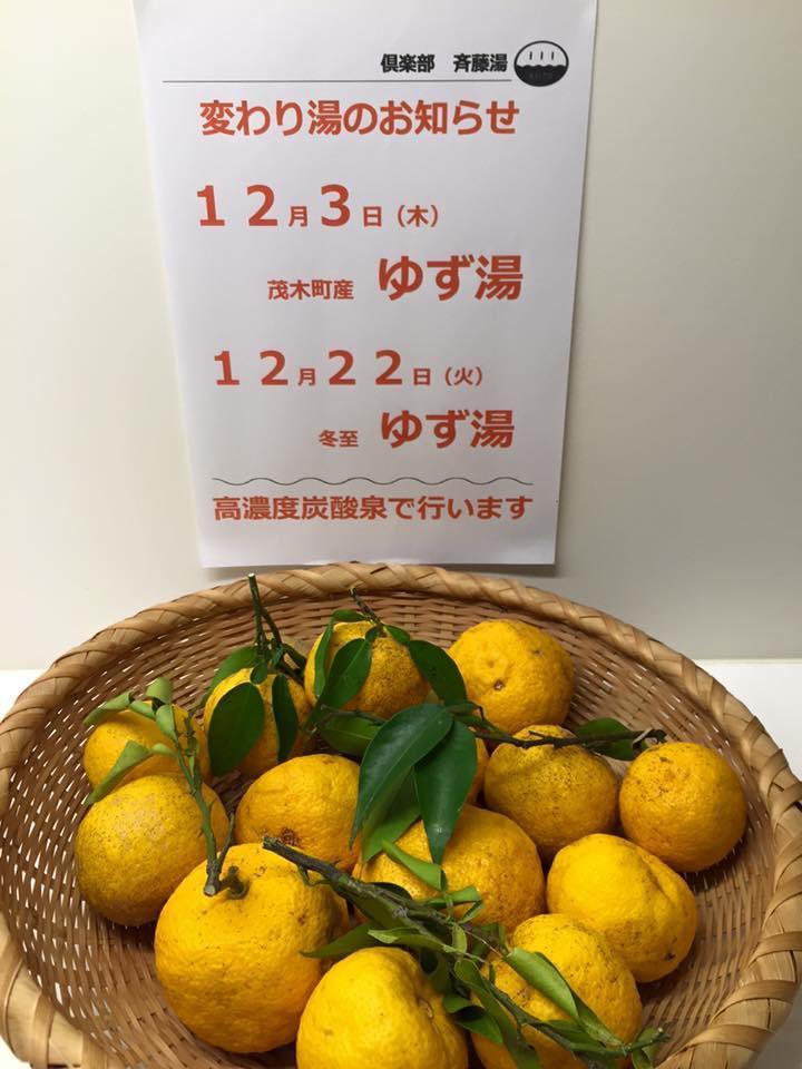 http://www.saito-yu.com/blog/20151203.jpg