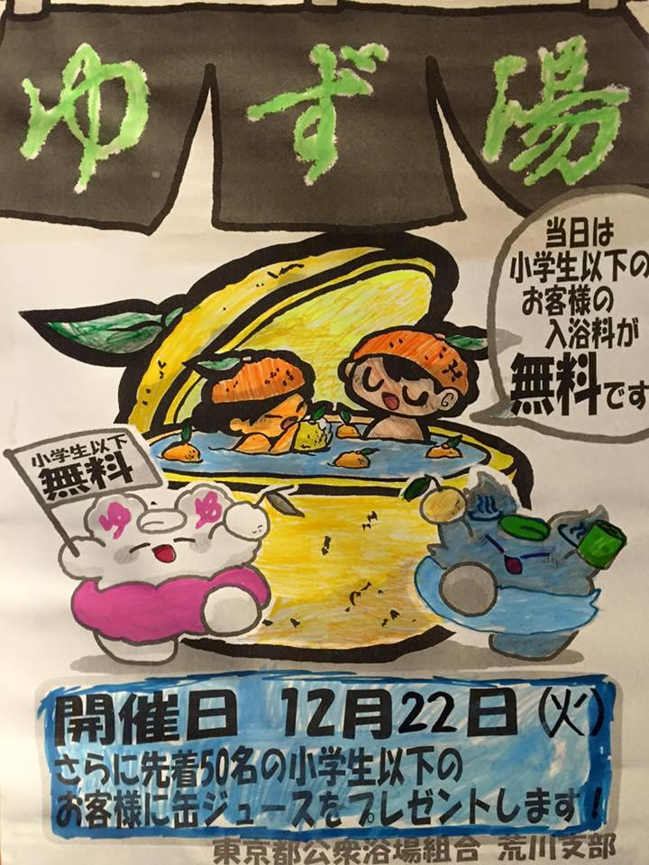 http://www.saito-yu.com/blog/20151222.jpg