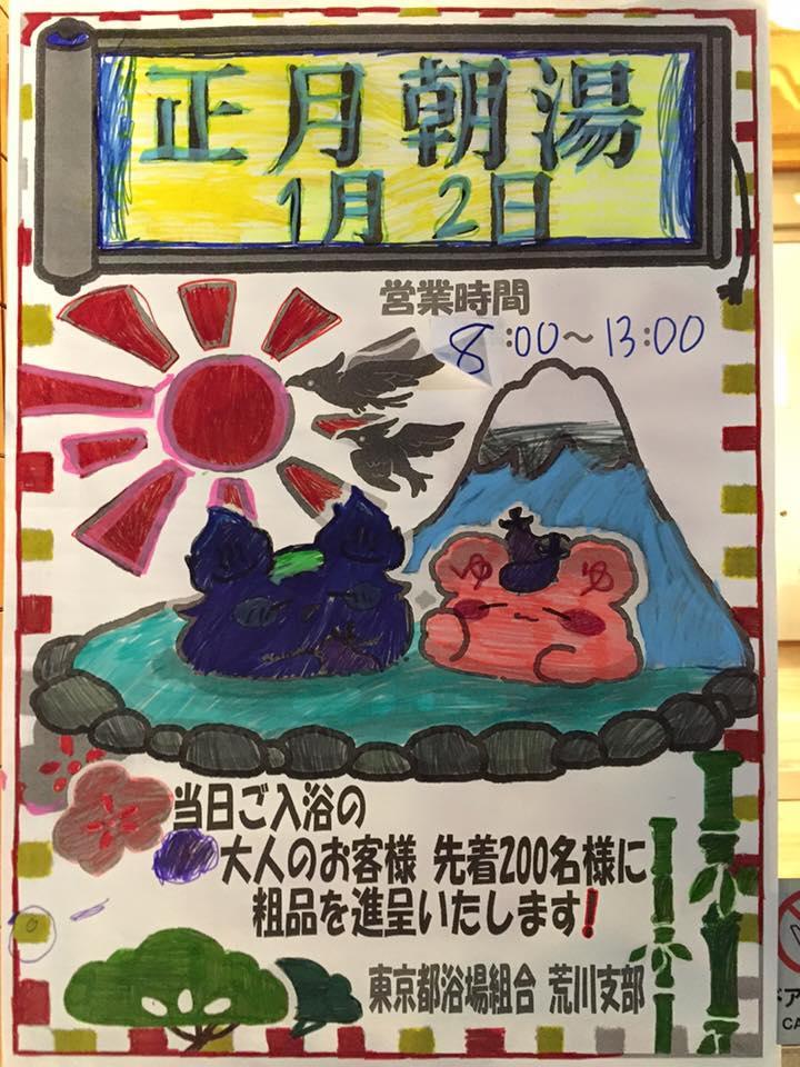 http://www.saito-yu.com/blog/20160101.jpg