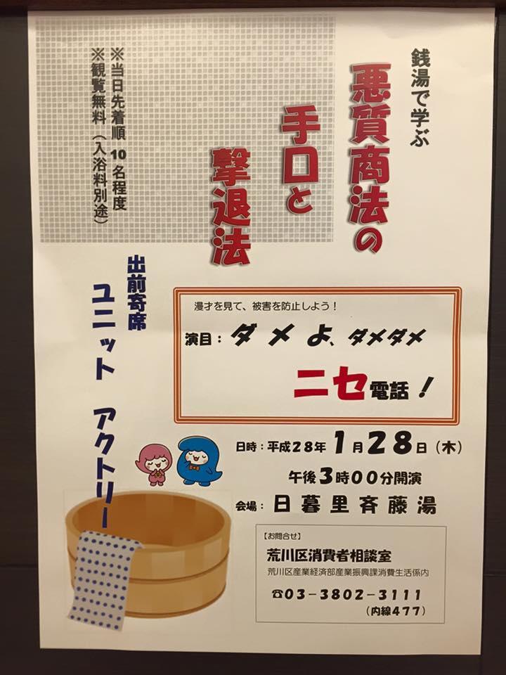 http://www.saito-yu.com/blog/20160115.jpg