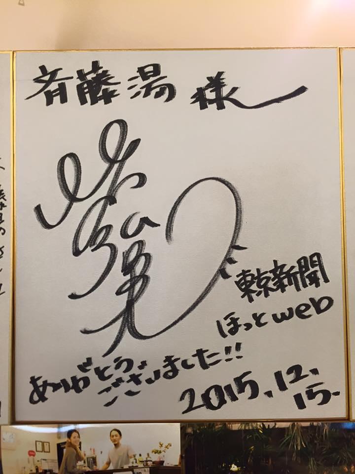 http://www.saito-yu.com/blog/20160116.jpg