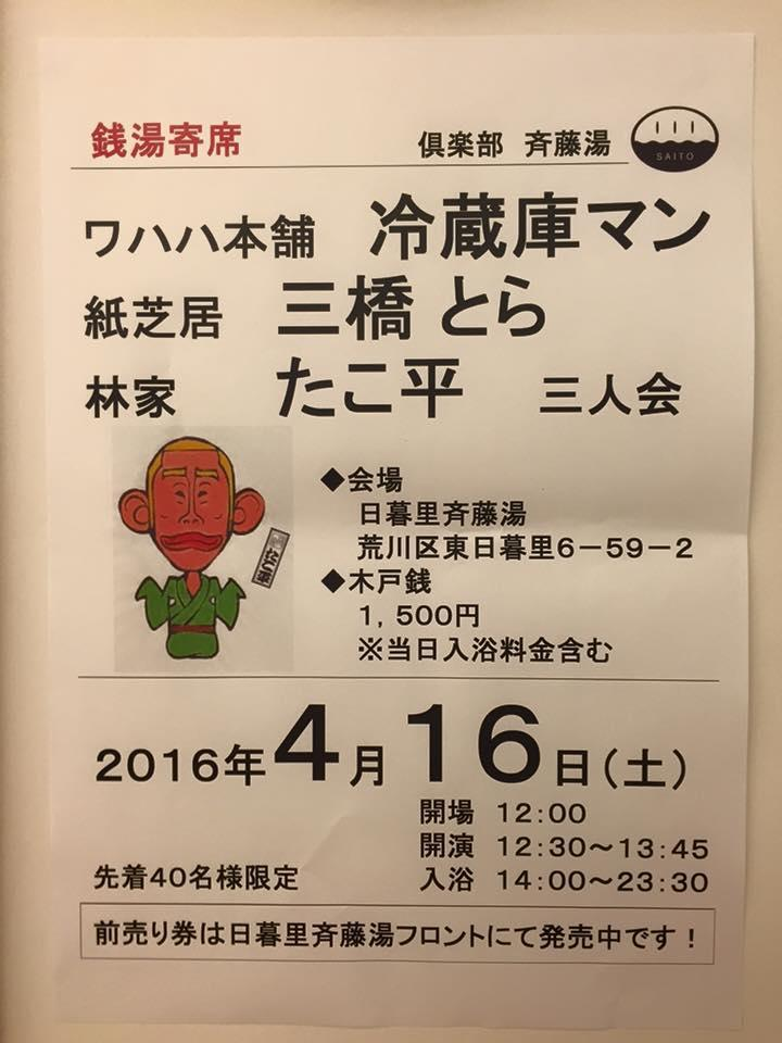 http://www.saito-yu.com/blog/20160212.jpg