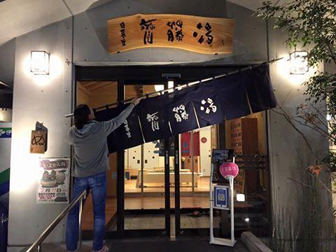 http://www.saito-yu.com/blog/20180218_01.jpg