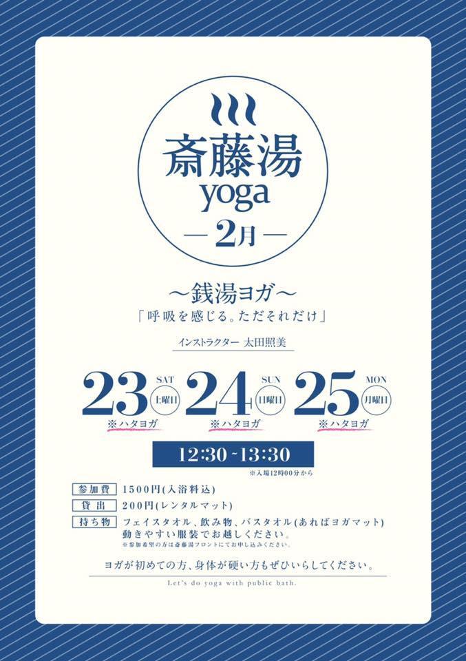 http://www.saito-yu.com/blog/51389229_2212754478806772_5093808879226060800_n.jpg