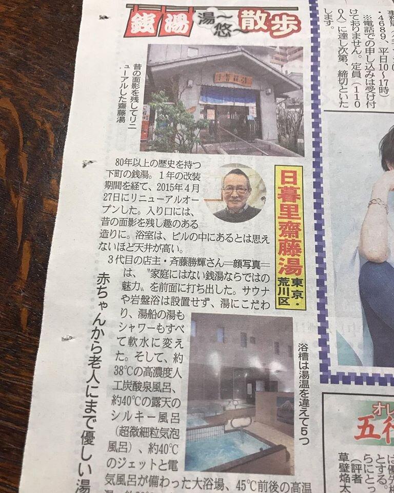 http://www.saito-yu.com/blog/83108479_2909258609156352_4821279718097551360_o.jpg