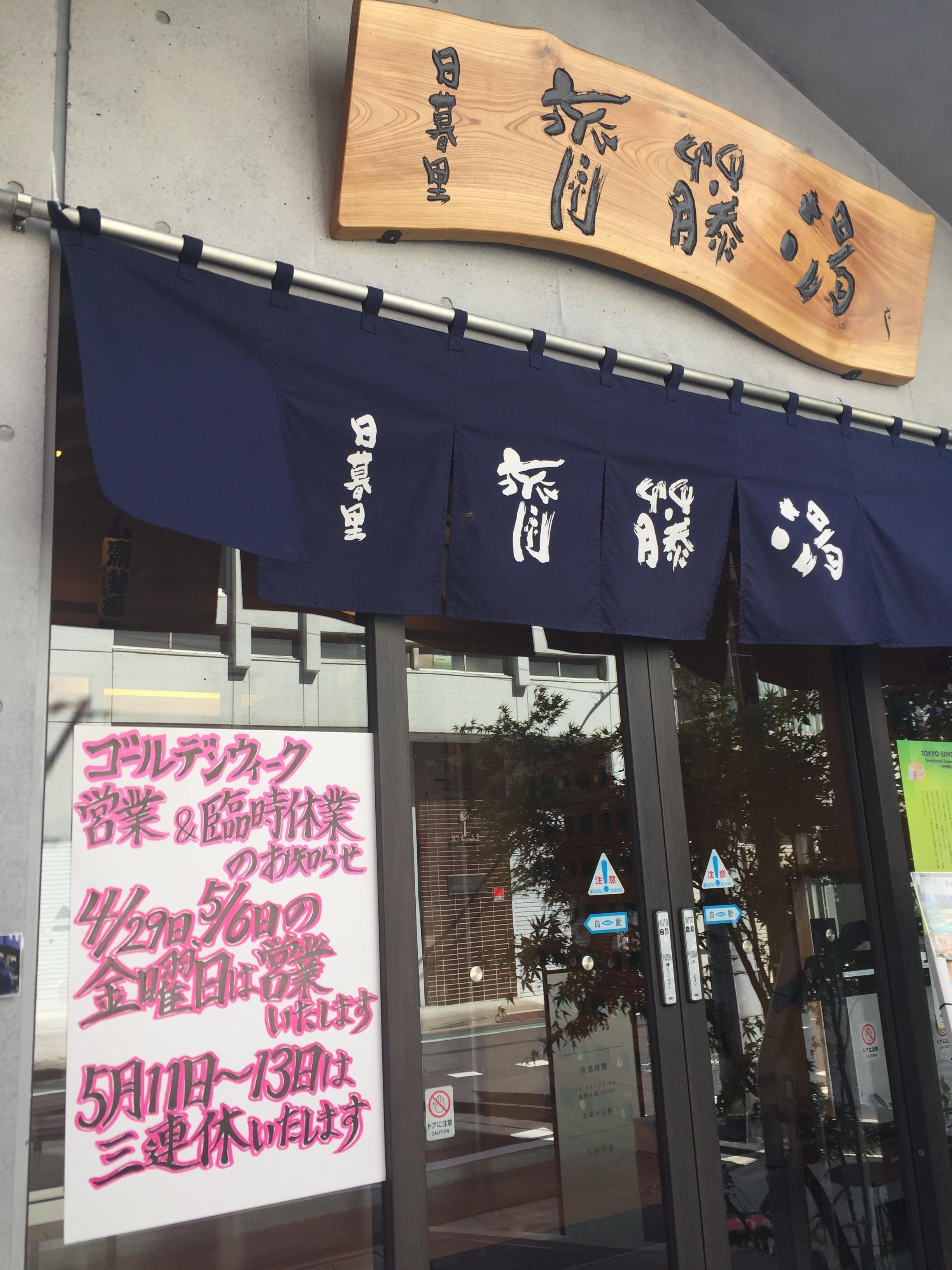 http://www.saito-yu.com/blog/dd32b4a502c97f1499ea6e63a193ecd019c51912.jpeg