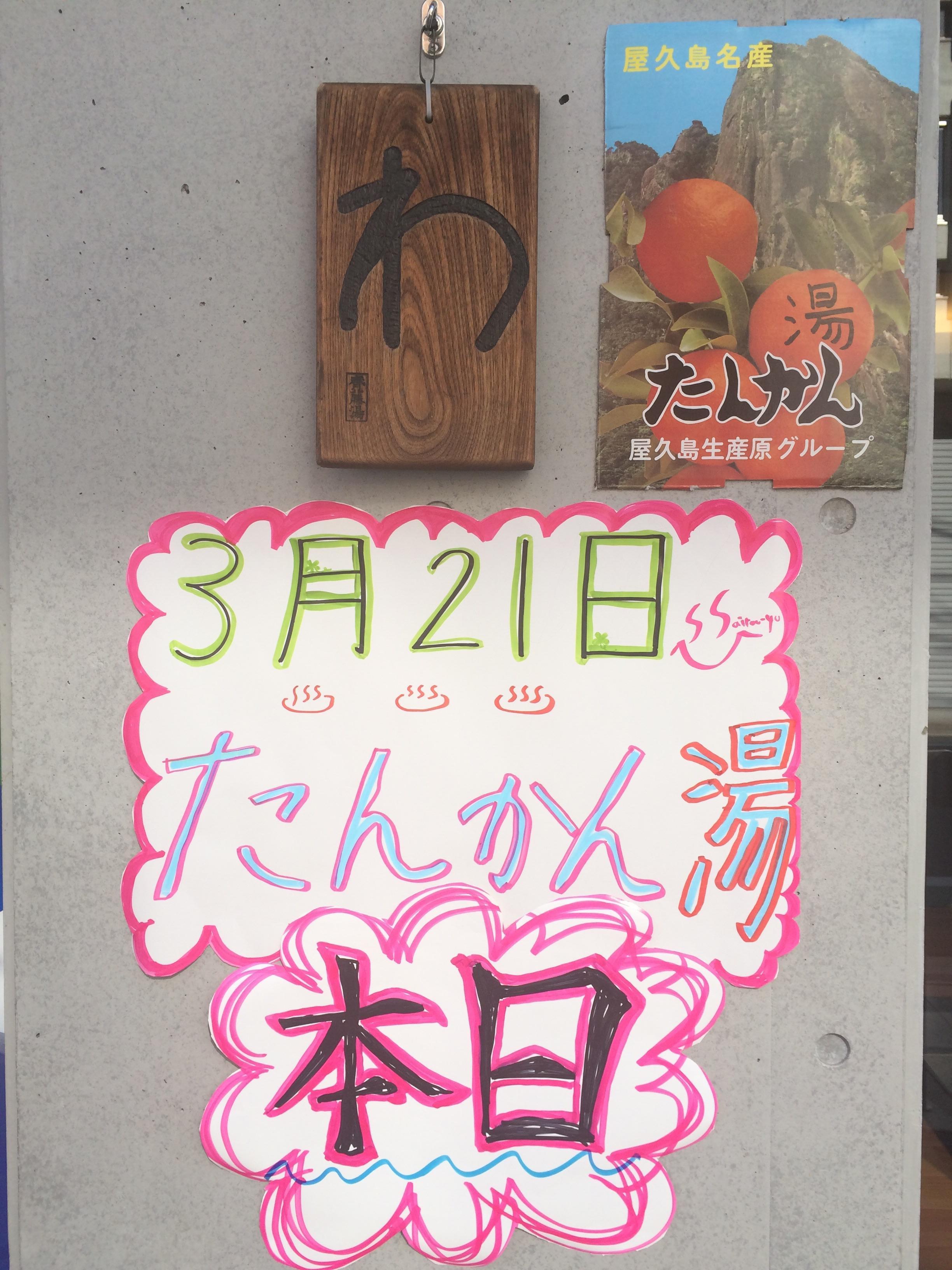http://www.saito-yu.com/blog/e03bf06a5108582b2f18c9cd3aa1a59b8659a9a6.jpg