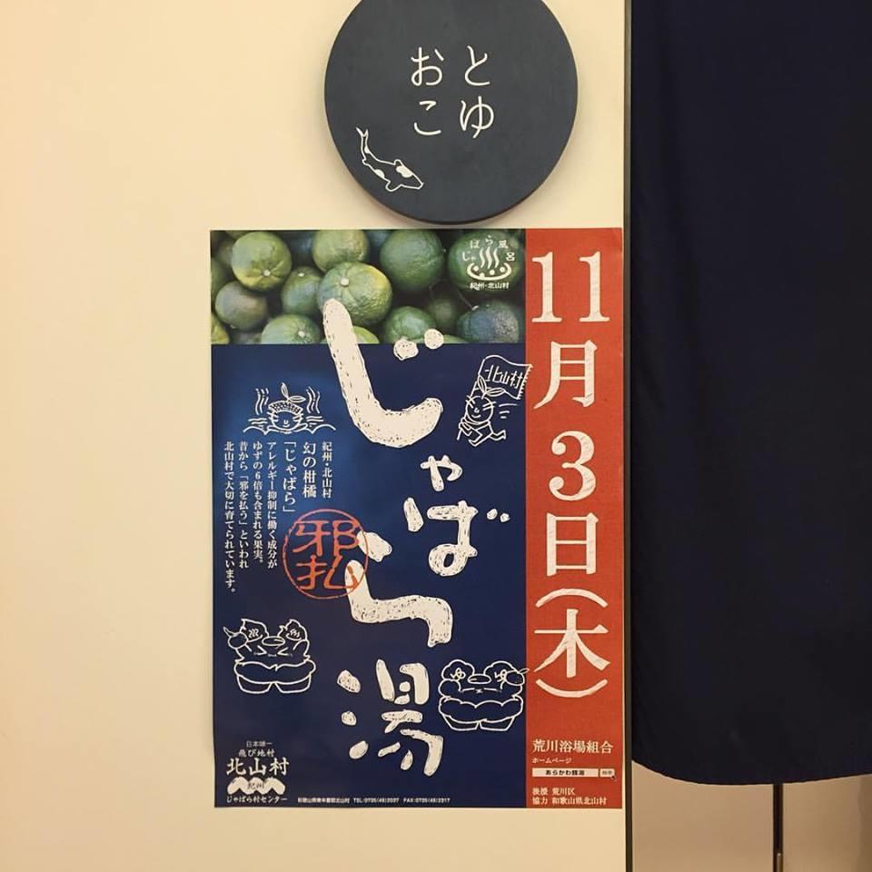 http://www.saito-yu.com/information/14925349_1209901342425429_1239596618221885282_n.jpg