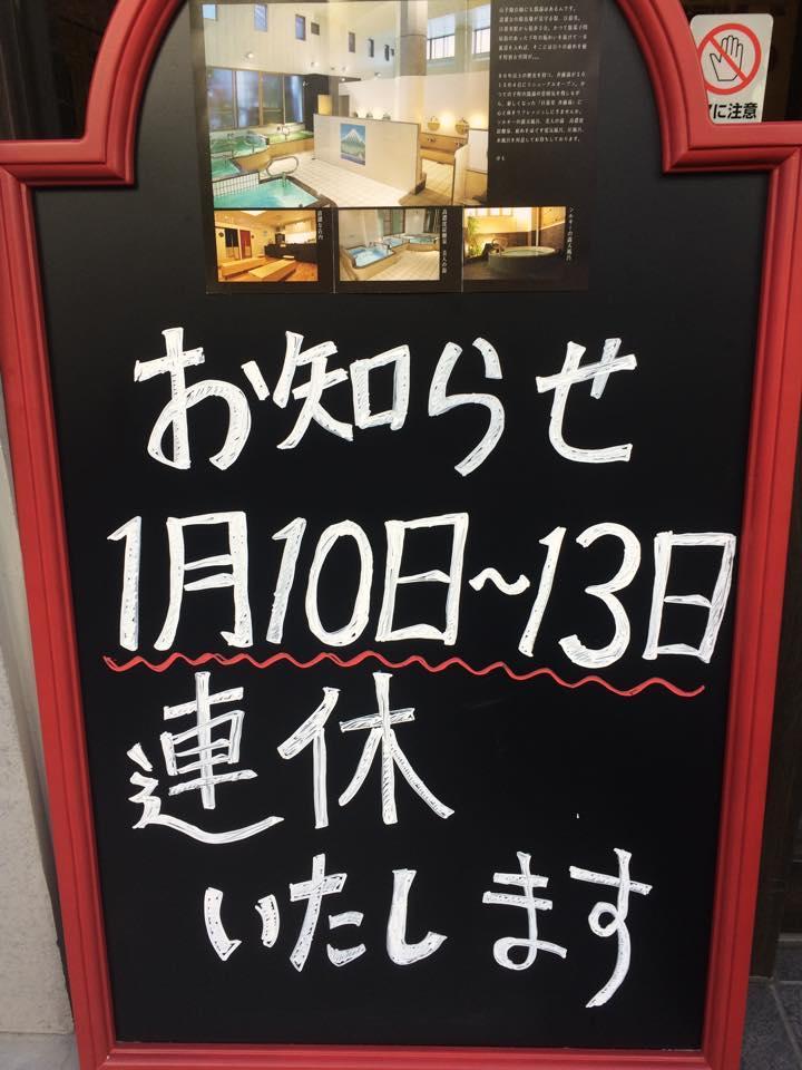 http://www.saito-yu.com/information/15823627_1284345298314366_7128052156278518198_n.jpg