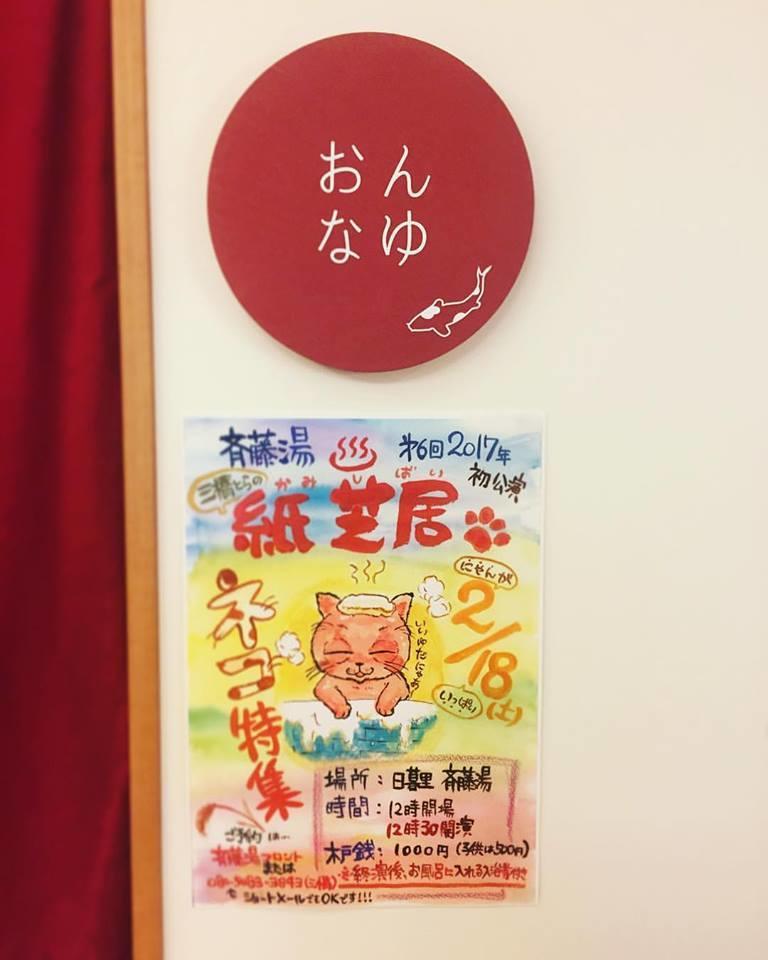 http://www.saito-yu.com/information/16508722_1320920597990169_734085794343149793_n.jpg