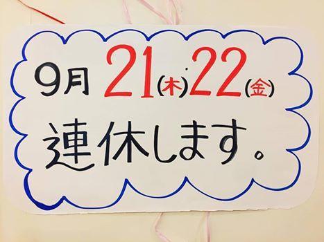 http://www.saito-yu.com/information/21617604_1556144707801089_6366081421752963795_n.jpg