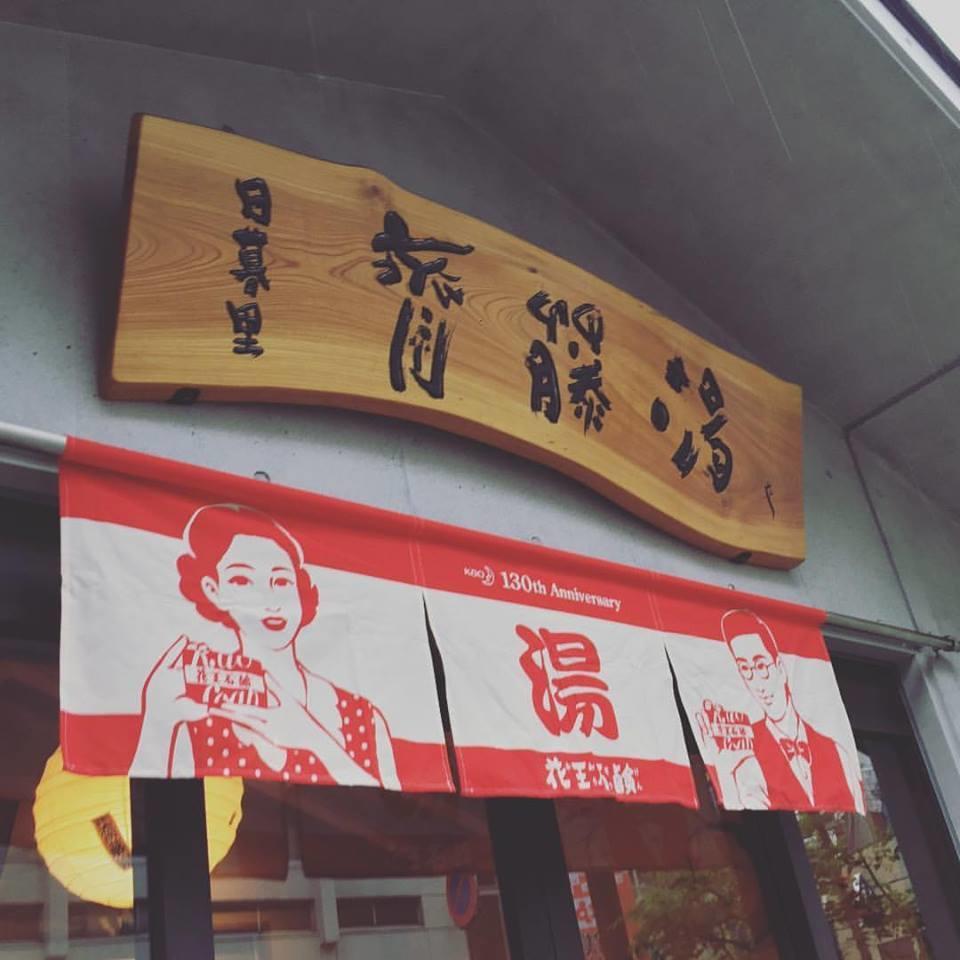 http://www.saito-yu.com/information/22728917_1584867994928760_2782516898776103581_n.jpg