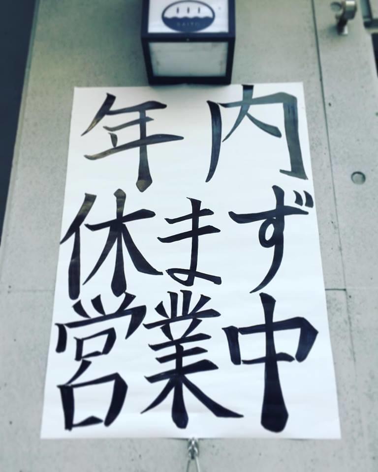 http://www.saito-yu.com/information/25550585_1652461214836104_5821232802798442437_n.jpg
