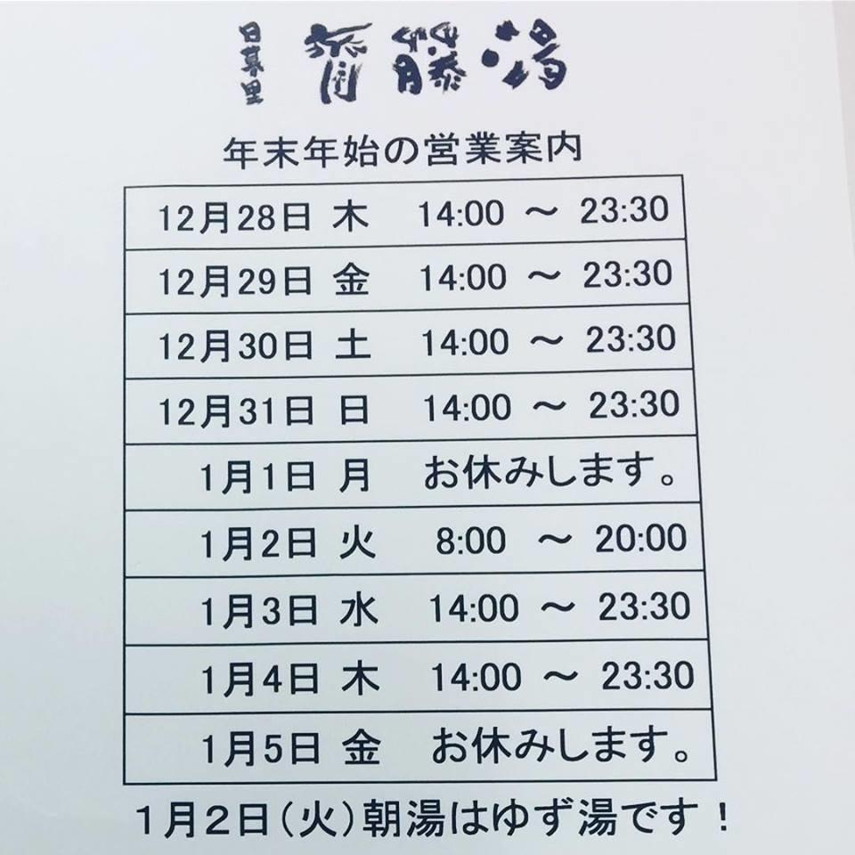 http://www.saito-yu.com/information/26167752_1656745327741026_2961551012676818279_n.jpg