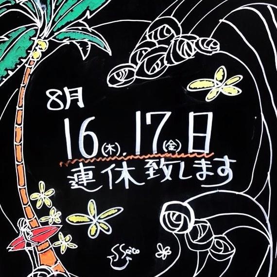http://www.saito-yu.com/information/39085284_1942017415880481_1009425960052719616_n.jpg