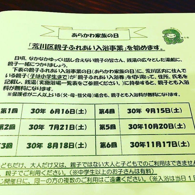 http://www.saito-yu.com/information/44471495_2043954059020149_3378391880277426176_n.jpg