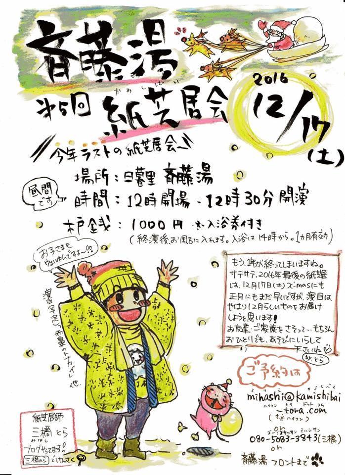 http://www.saito-yu.com/information/486edf7d7f1b87293b875d571793f8ca0148d313.jpg
