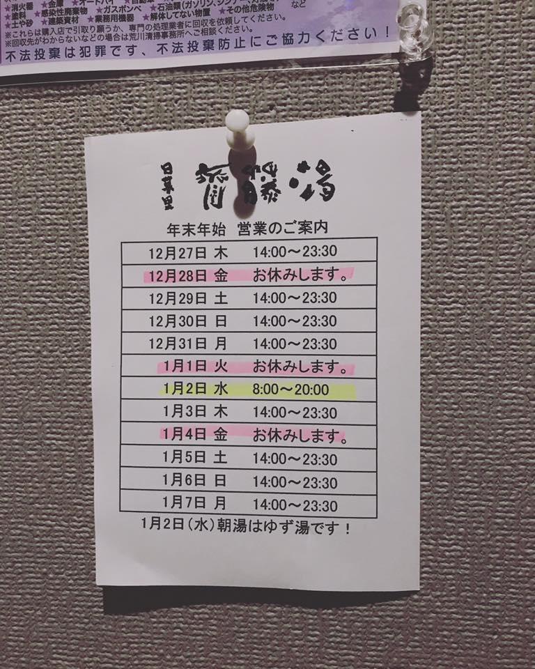 http://www.saito-yu.com/information/49342060_2146755862073301_3363704801522089984_n.jpg