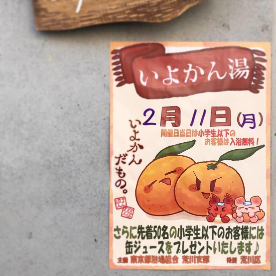 http://www.saito-yu.com/information/51202958_2205134169568803_3987023702859448320_n.jpg