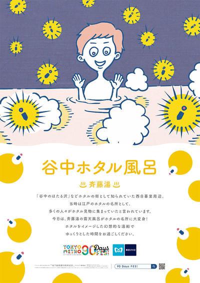 poster-saitoyu.jpg