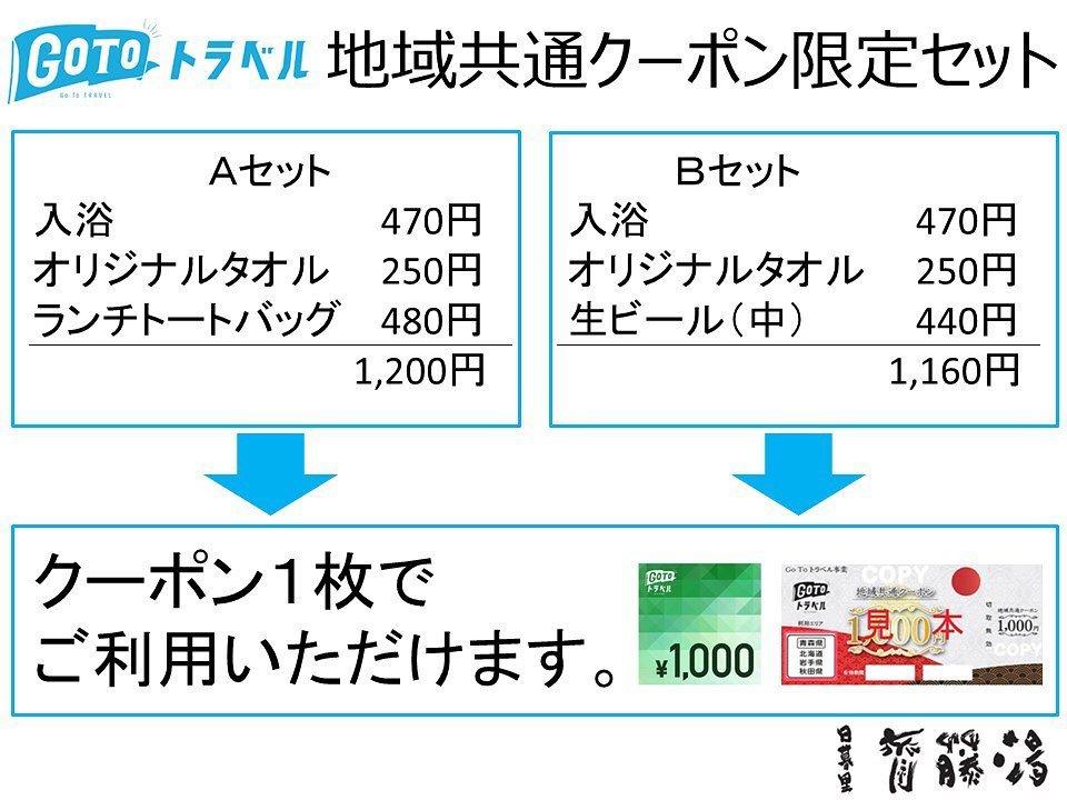 http://www.saito-yu.com/information/gotoo.jpg