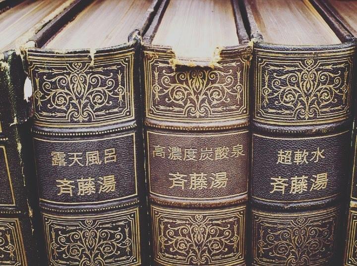 http://www.saito-yu.com/information/hon.jpg