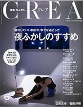 CREA 2015年6月号 夜ふかしのすすめ
